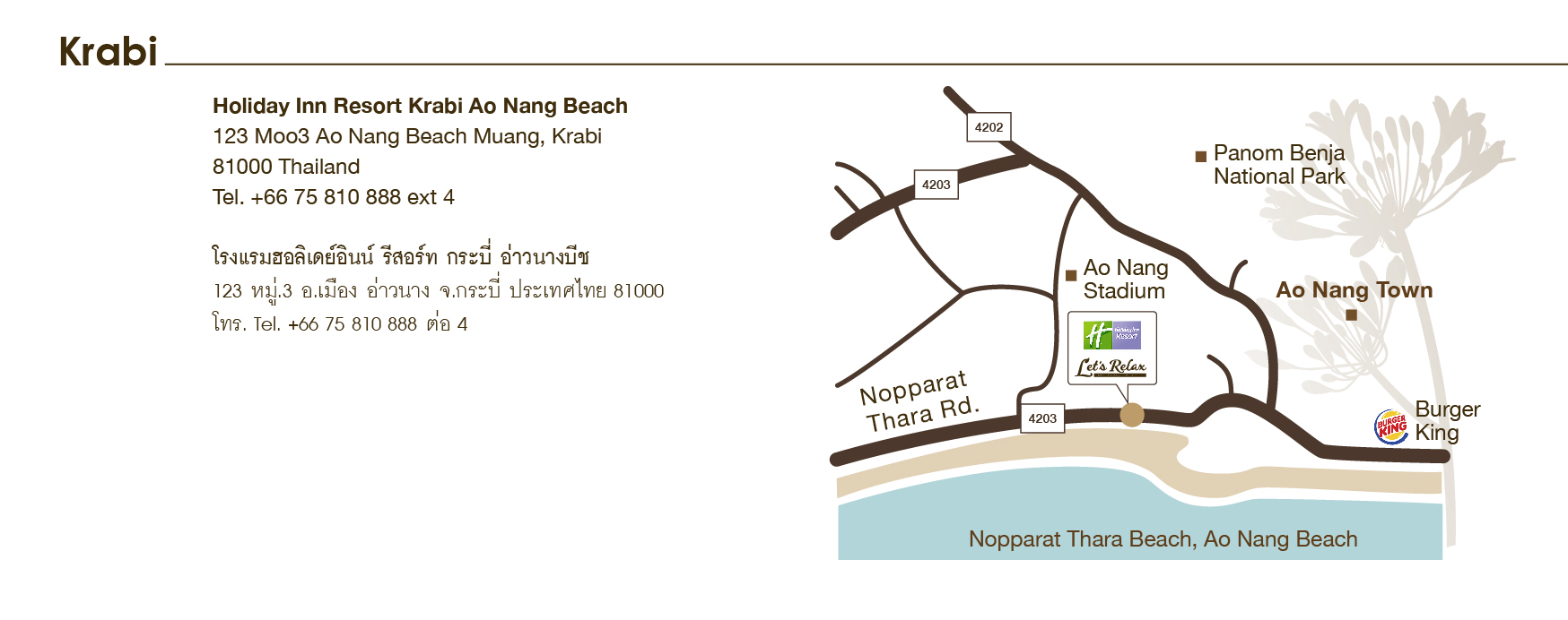 Let\'s Relax Spa : Krabi Holiday Inn