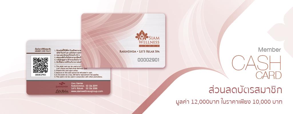 Member cash card