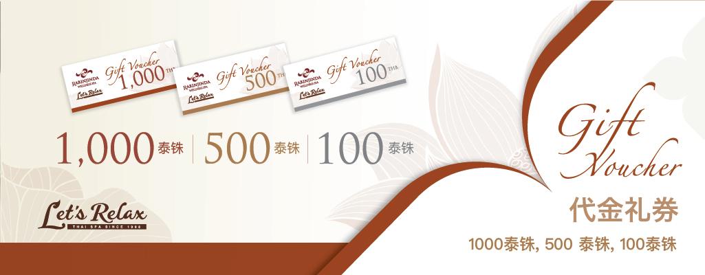 Voucher 1000 THB 500 THB 100 THB