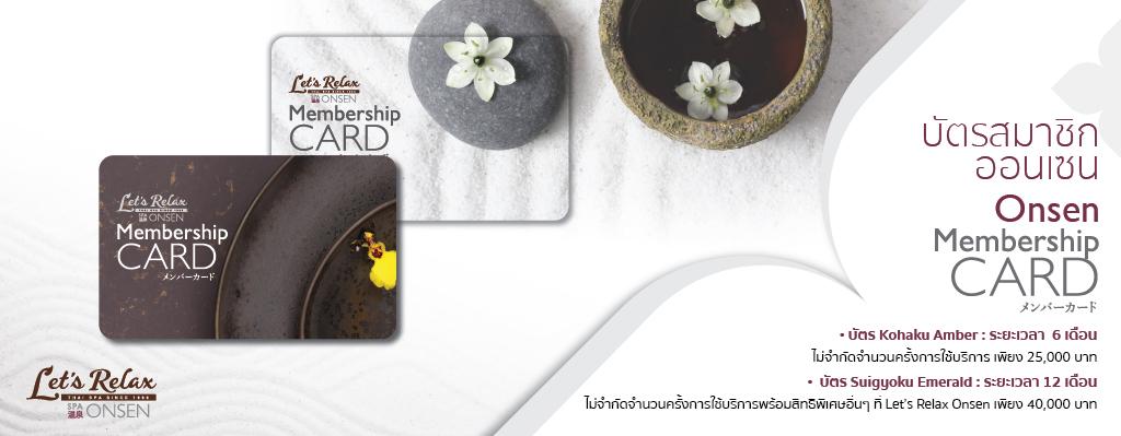 Onsen member card
