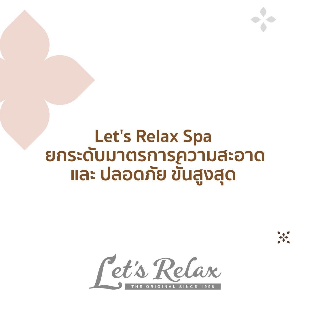 Let's Relax ยกระดับมาตรการความสะอาดและความปลอดภัยใน New Normal